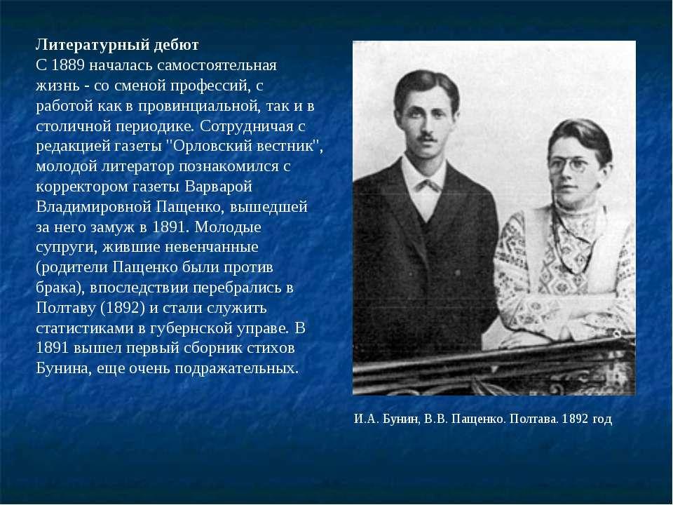 Литературный дебют С 1889 началась самостоятельная жизнь - со сменой професси...