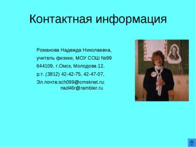 Контактная информация Романова Надежда Николаевна, учитель физики, МОУ СОШ №9...