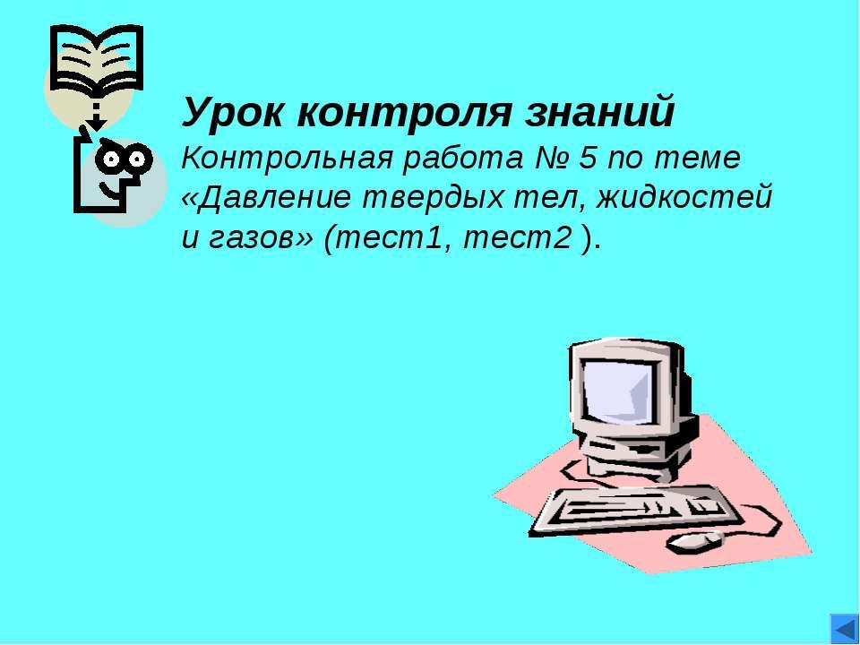 Урок контроля знаний Контрольная работа № 5 по теме «Давление твердых тел, жи...