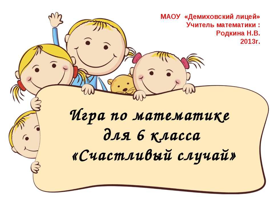 Игра по математике для 6 класса «Счастливый случай» МАОУ «Демиховский лицей» ...