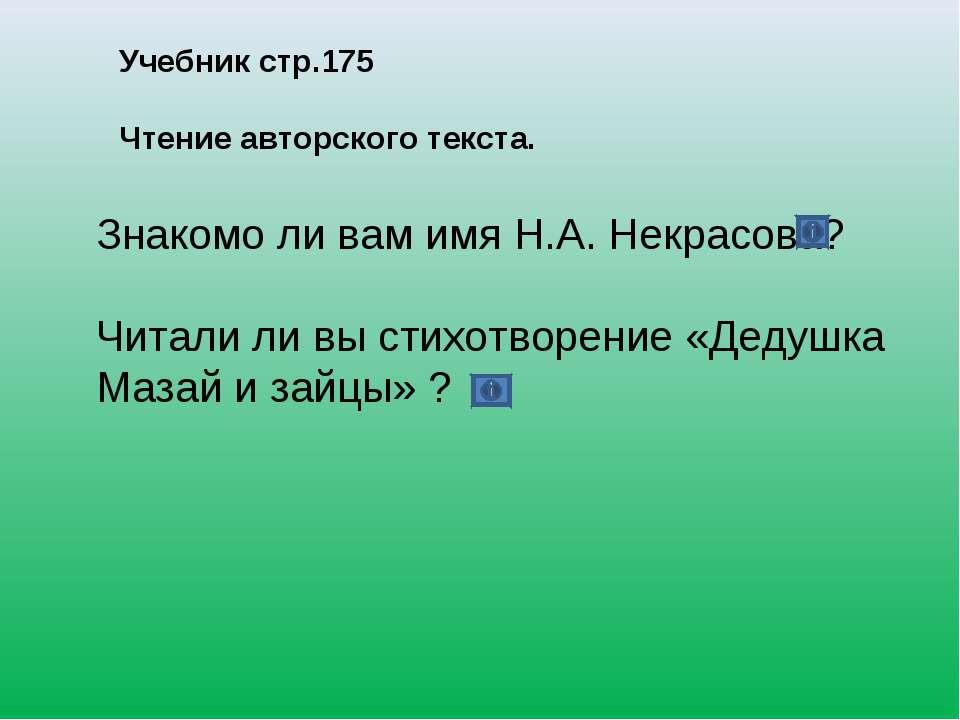 Учебник стр.175 Чтение авторского текста. Знакомо ли вам имя Н.А. Некрасова? ...