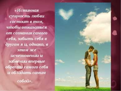 «Истинная сущность любви состоит в том, чтобы отказаться от сознания самого с...