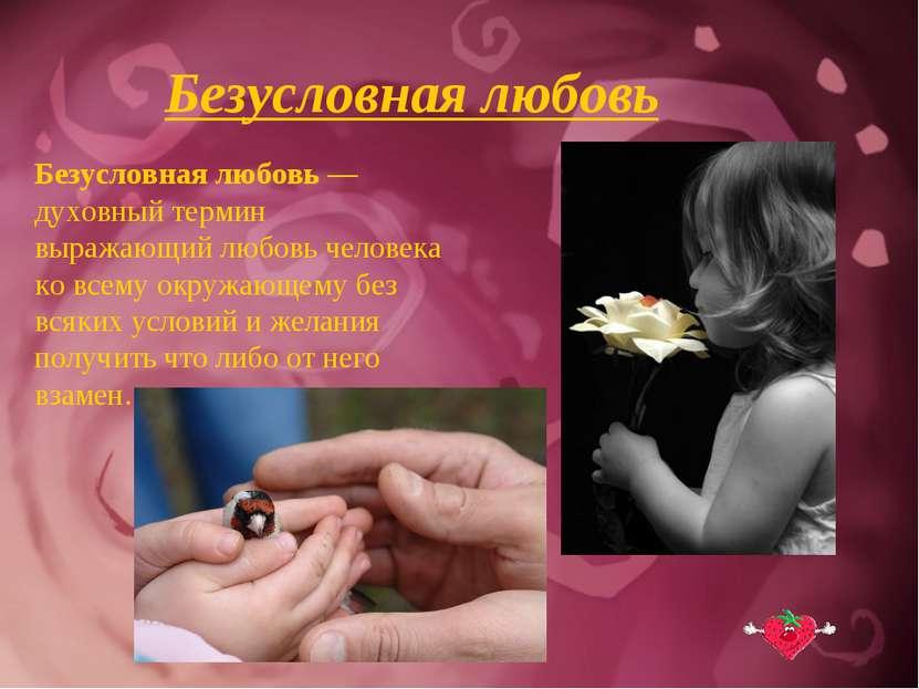 Безусловная любовь Безусловная любовь — духовный термин выражающий любовь чел...