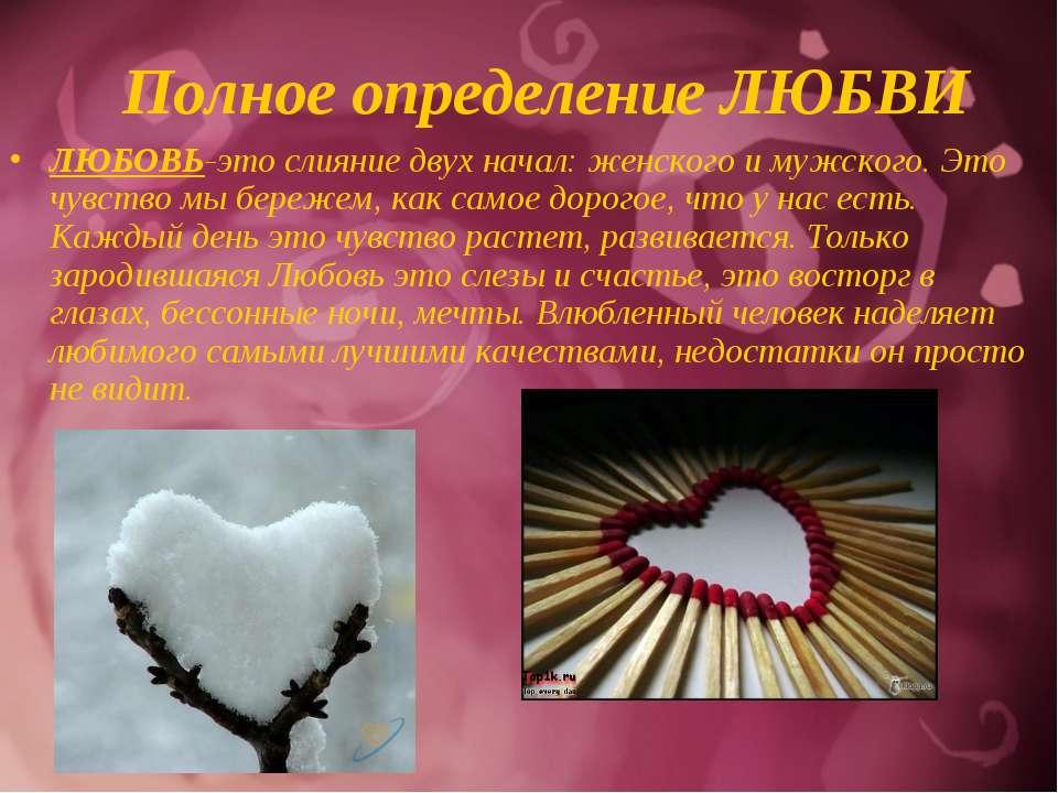 Полное определение ЛЮБВИ ЛЮБОВЬ-это слияние двух начал: женского и мужского. ...