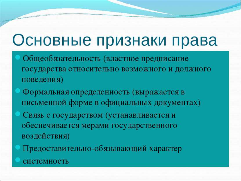 Основные признаки права Общеобязательность (властное предписание государства ...