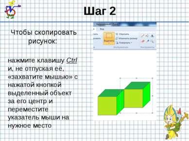 Шаг 2 Чтобы скопировать рисунок: нажмите клавишу Ctrl и, не отпуская её, «зах...