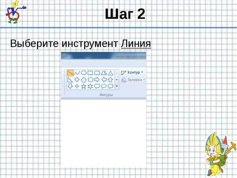 Шаг 2 Выберите инструмент Линия