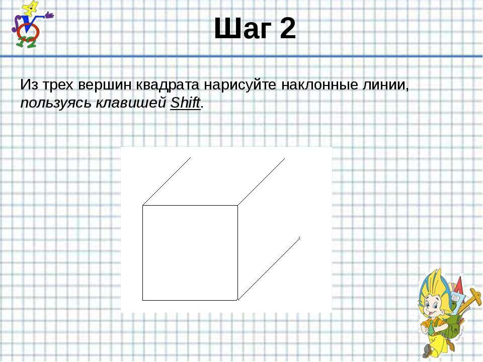 Шаг 2 Из трех вершин квадрата нарисуйте наклонные линии, пользуясь клавишей S...