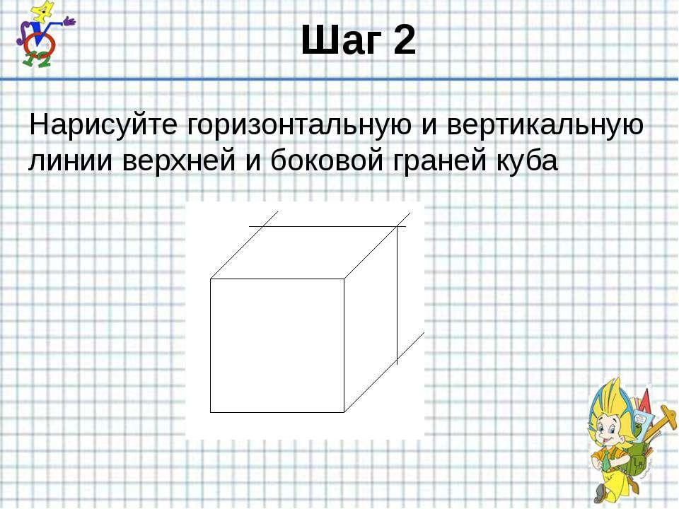 Шаг 2 Нарисуйте горизонтальную и вертикальную линии верхней и боковой граней ...