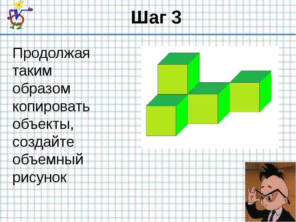 Шаг 3 Продолжая таким образом копировать объекты, создайте объемный рисунок