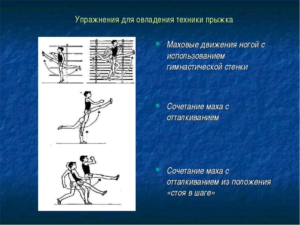 Упражнения для овладения техники прыжка Маховые движения ногой с использовани...
