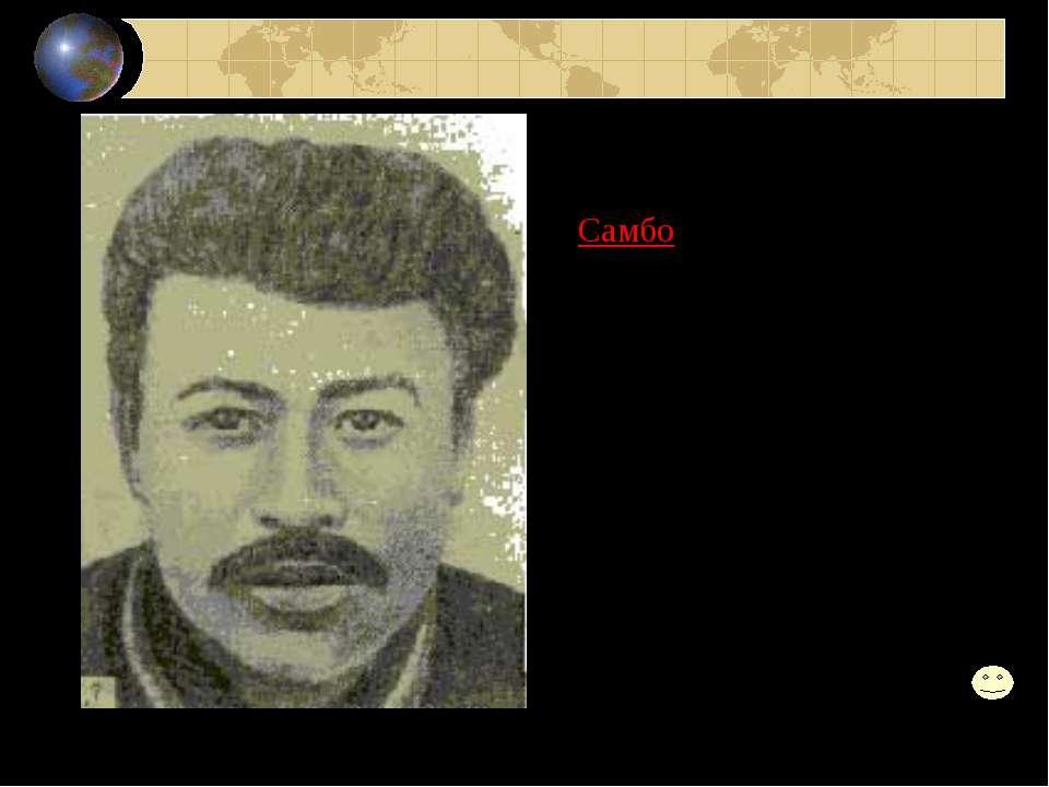 Самбо-потомки от браков монголоидной и негроидной расы.