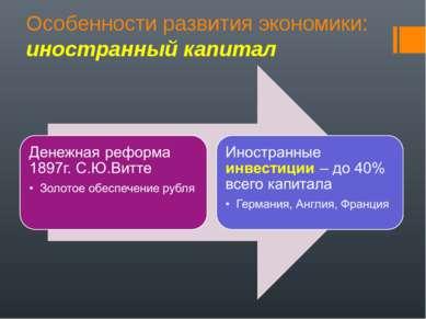 Особенности развития экономики: иностранный капитал