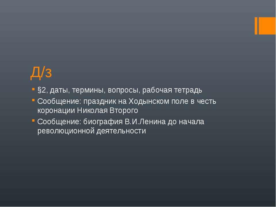 Д/з §2, даты, термины, вопросы, рабочая тетрадь Сообщение: праздник на Ходынс...