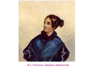 В.А. Лопухина. Акварель Лермонтова