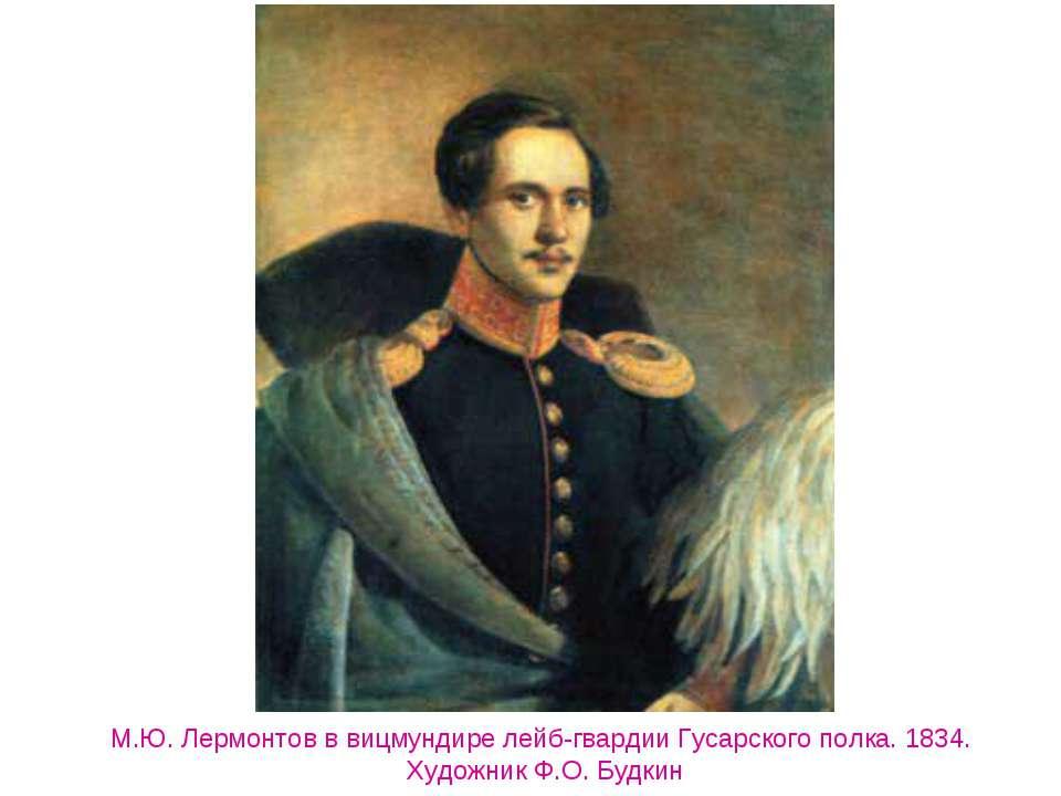 М.Ю. Лермонтов в вицмундире лейб-гвардии Гусарского полка. 1834. Художник Ф.О...