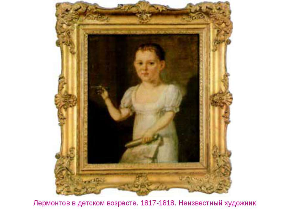 Лермонтов в детском возрасте. 1817-1818. Неизвестный художник