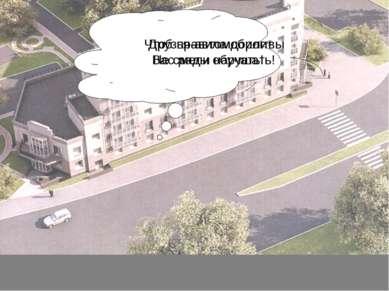 Друзья-автомобили Вас рады обучать! Чтоб правила дорог вы Не смели нарушать!