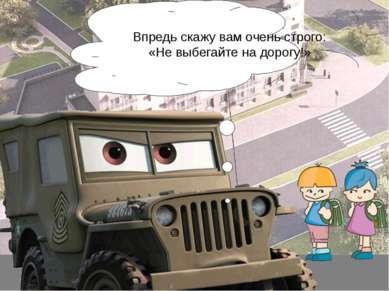 Впредь скажу вам очень строго: «Не выбегайте на дорогу!»