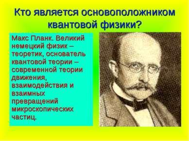 Кто является основоположником квантовой физики? Макс Планк. Великий немецкий ...