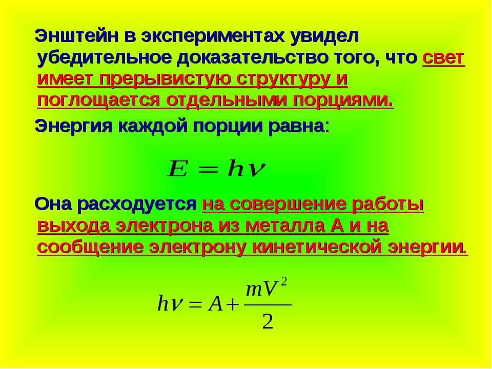 Энштейн в экспериментах увидел убедительное доказательство того, что свет име...