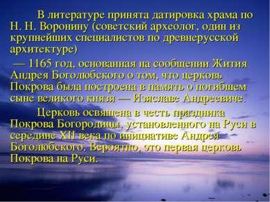 В литературе принята датировка храма по Н. Н. Воронину (советский археолог, о...