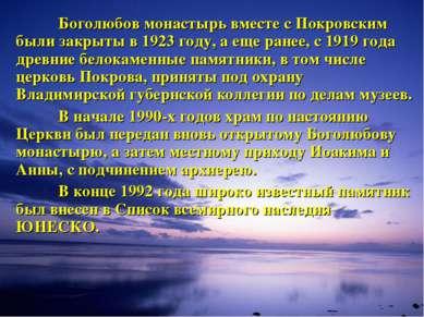 Боголюбов монастырь вместе с Покровским были закрыты в 1923 году, а еще ран...