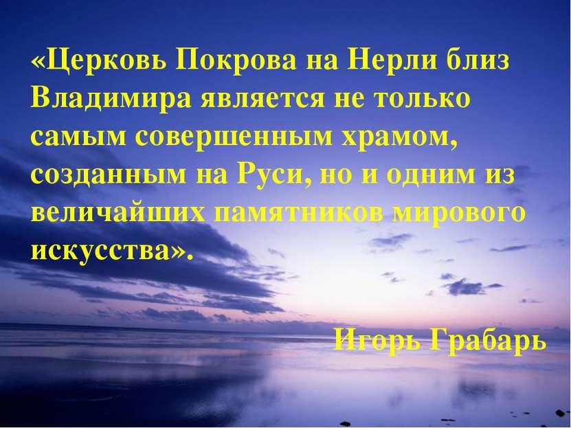 «Церковь Покрова на Нерли близ Владимира является не только самым совершенным...