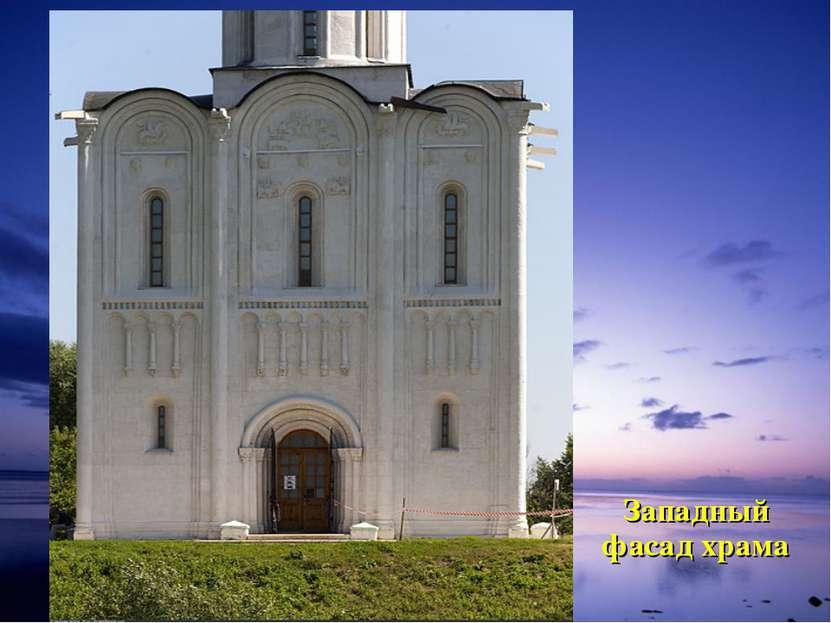 Западный фасад храма