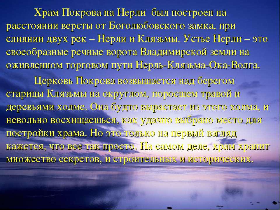Храм Покрова на Нерли был построен на расстоянии версты от Боголюбовского зам...