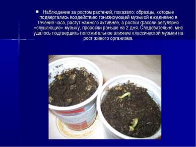 Наблюдение за ростом растений, показало: образцы, которые подвергались воздей...