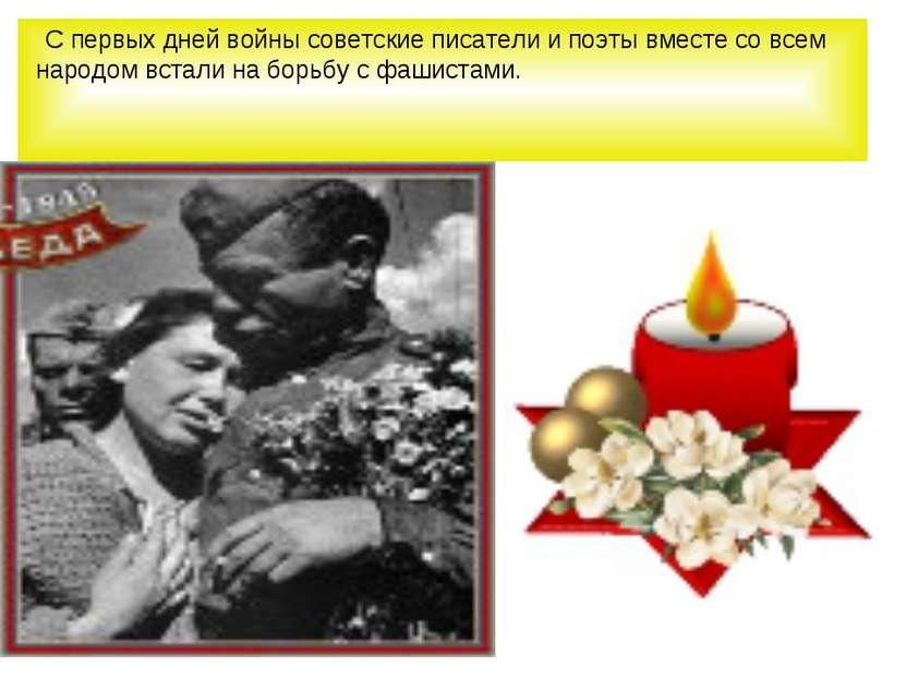 С первых дней войны советские писатели и поэты вместе со всем народом встали ...