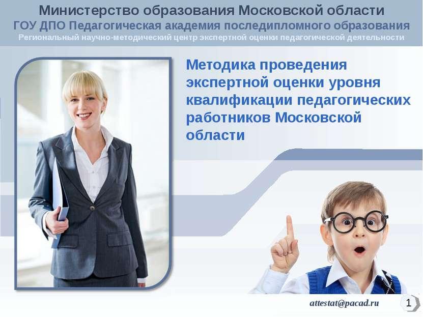 Методика проведения экспертной оценки уровня квалификации педагогических рабо...