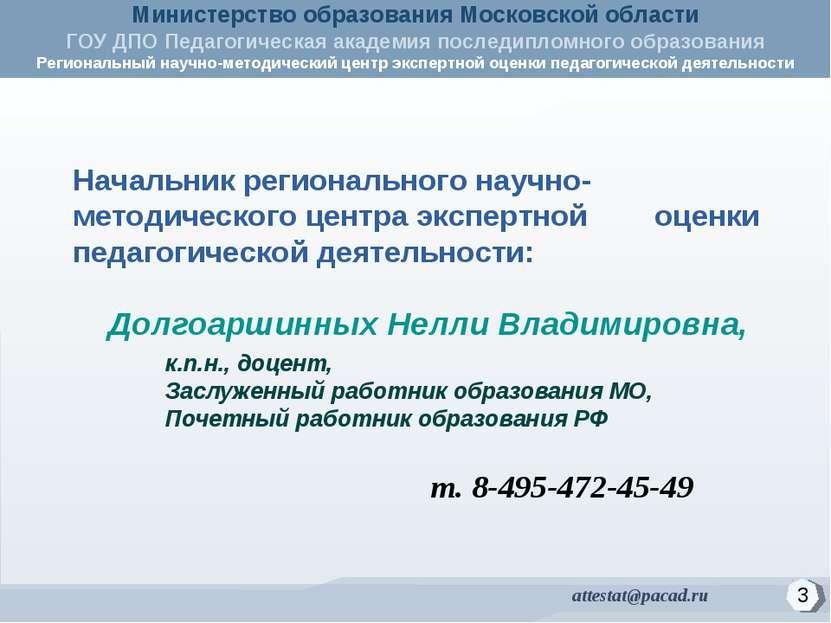 Долгоаршинных Нелли Владимировна, к.п.н., доцент, Заслуженный работник образо...