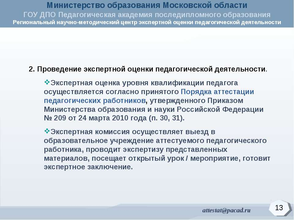2. Проведение экспертной оценки педагогической деятельности. Экспертная оценк...