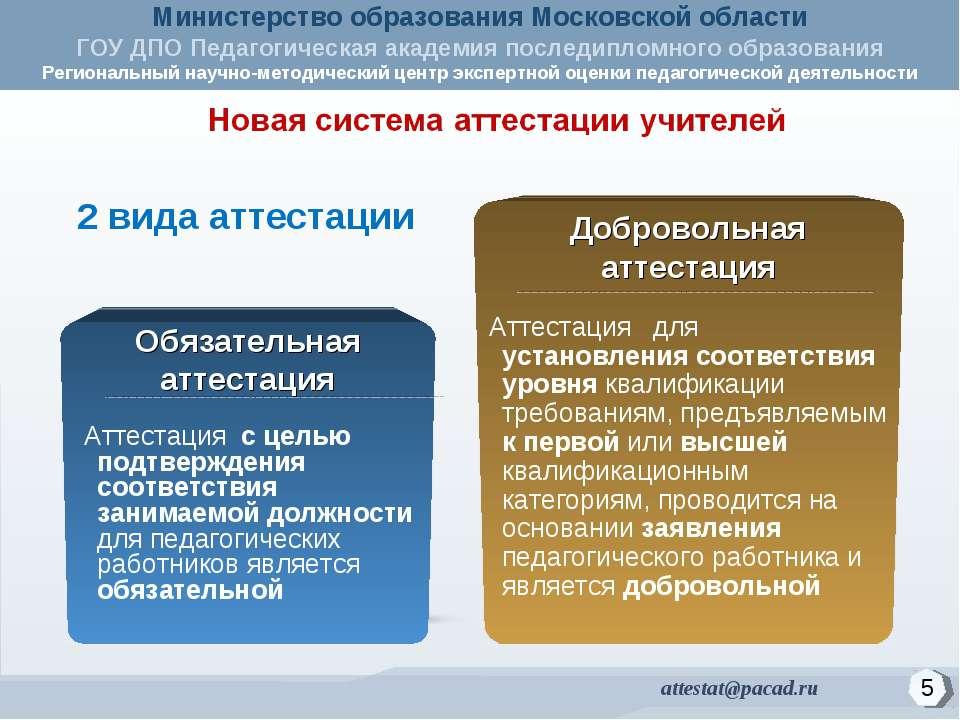 2 вида аттестации Аттестация с целью подтверждения соответствия занимаемой до...