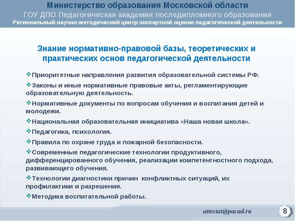 Приоритетные направления развития образовательной системы РФ. Законы и иные н...