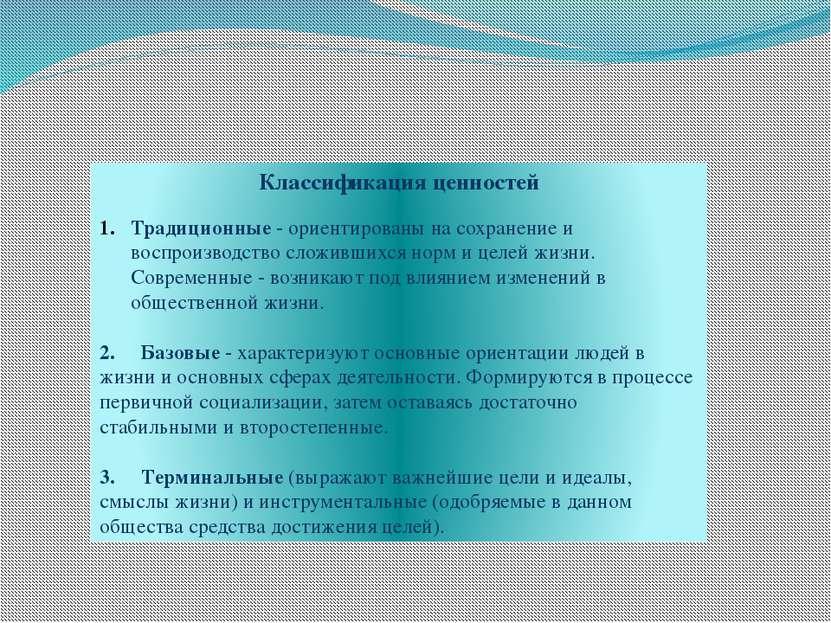 Классификация ценностей  Традиционные - ориентированы на сохранение и воспро...