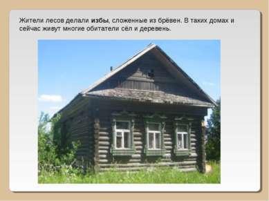 Жители лесов делали избы, сложенные из брёвен. В таких домах и сейчас живут м...