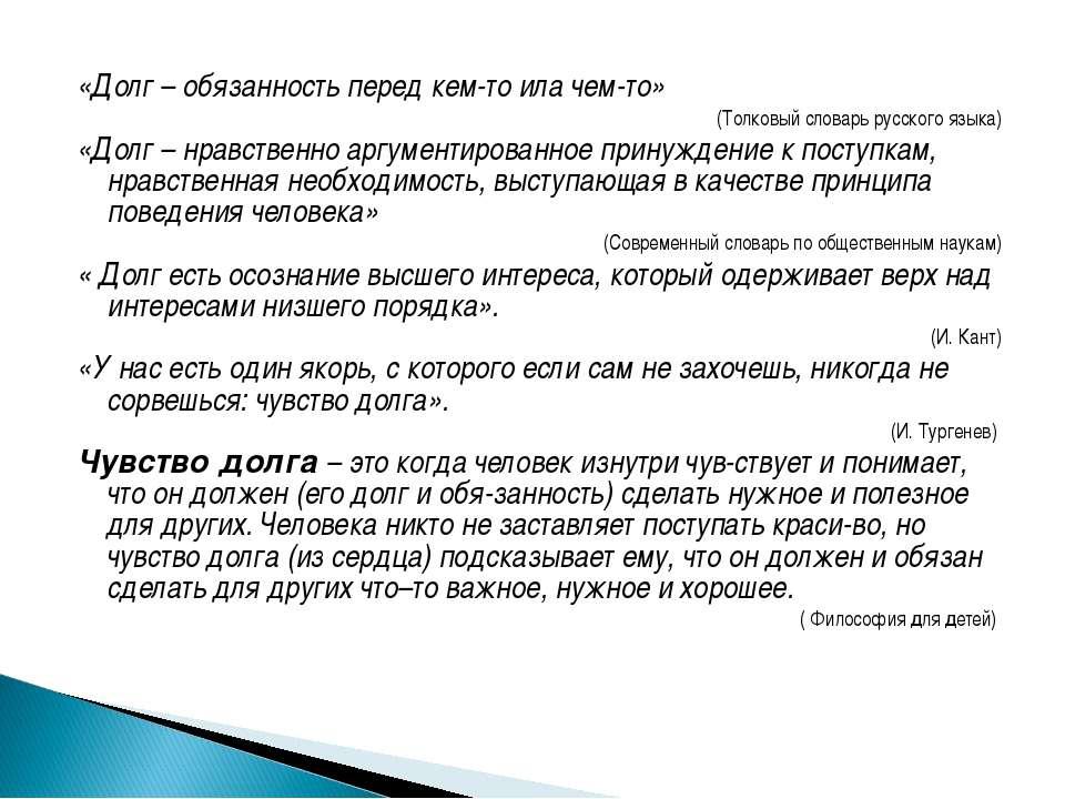 «Долг – обязанность перед кем-то ила чем-то» (Толковый словарь русского языка...