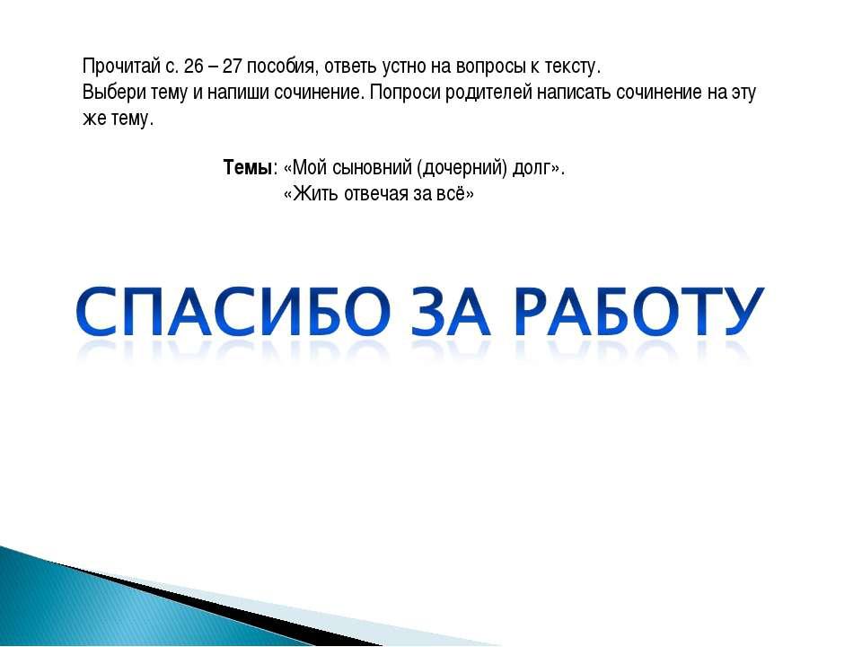 Прочитай с. 26 – 27 пособия, ответь устно на вопросы к тексту. Выбери тему и ...