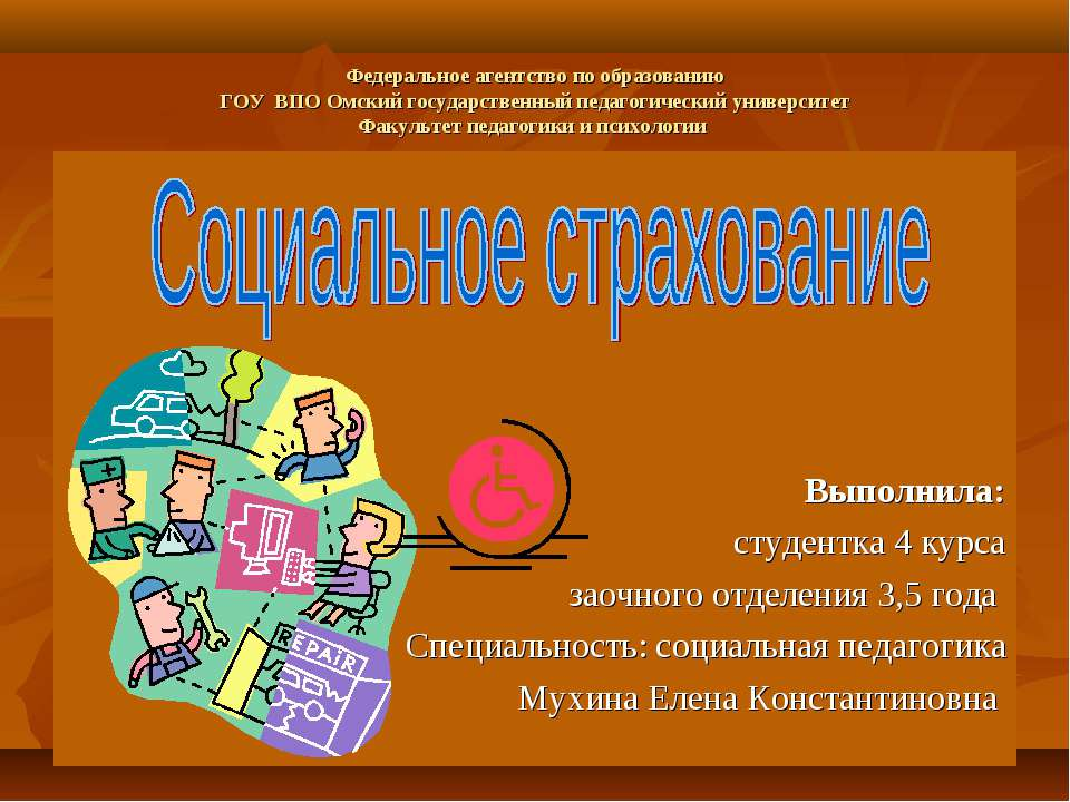 Федеральное агентство по образованию ГОУ ВПО Омский государственный педагогич...