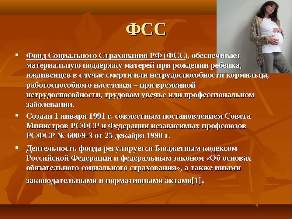 ФСС Фонд Социального Страхования РФ (ФСС), обеспечивает материальную поддержк...