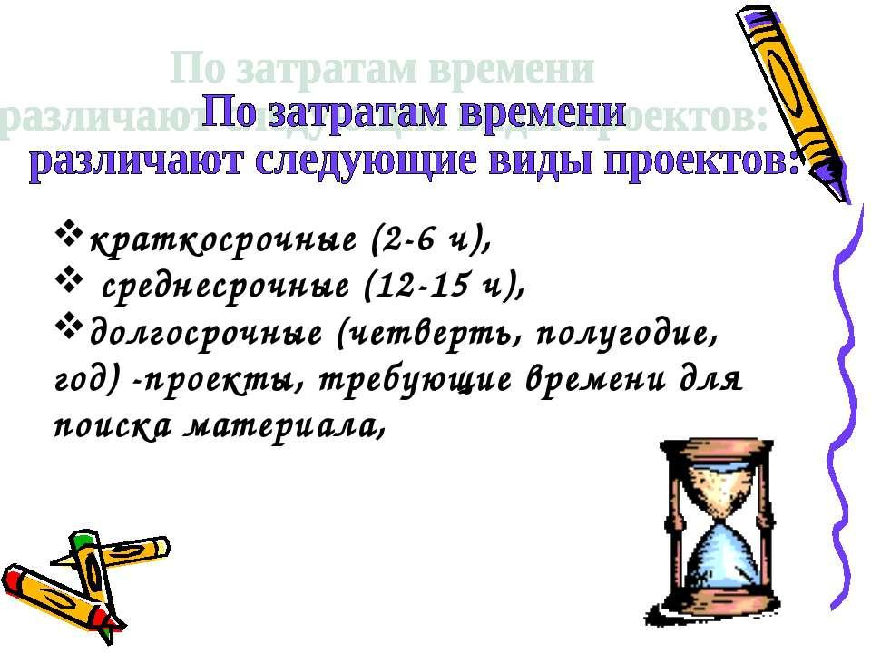 краткосрочные (2-6 ч), среднесрочные (12-15 ч), долгосрочные (четверть, полуг...