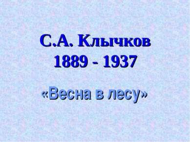 С.А. Клычков 1889 - 1937 «Весна в лесу»
