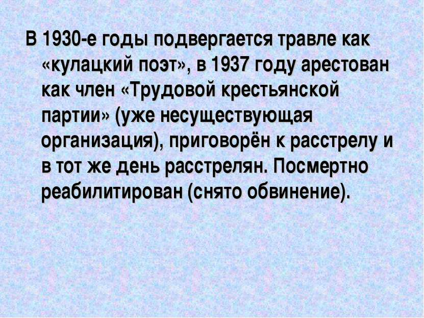 В 1930-е годы подвергается травле как «кулацкий поэт», в 1937 году арестован ...