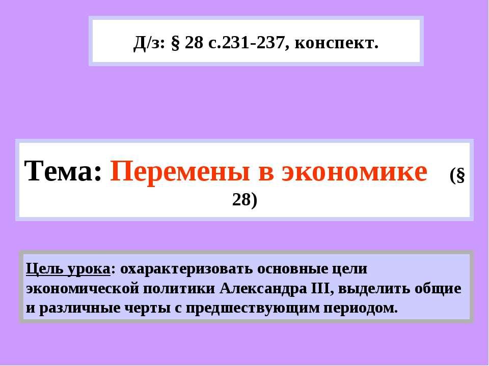 Тема: Перемены в экономике (§ 28) Д/з: § 28 с.231-237, конспект. Цель урока: ...