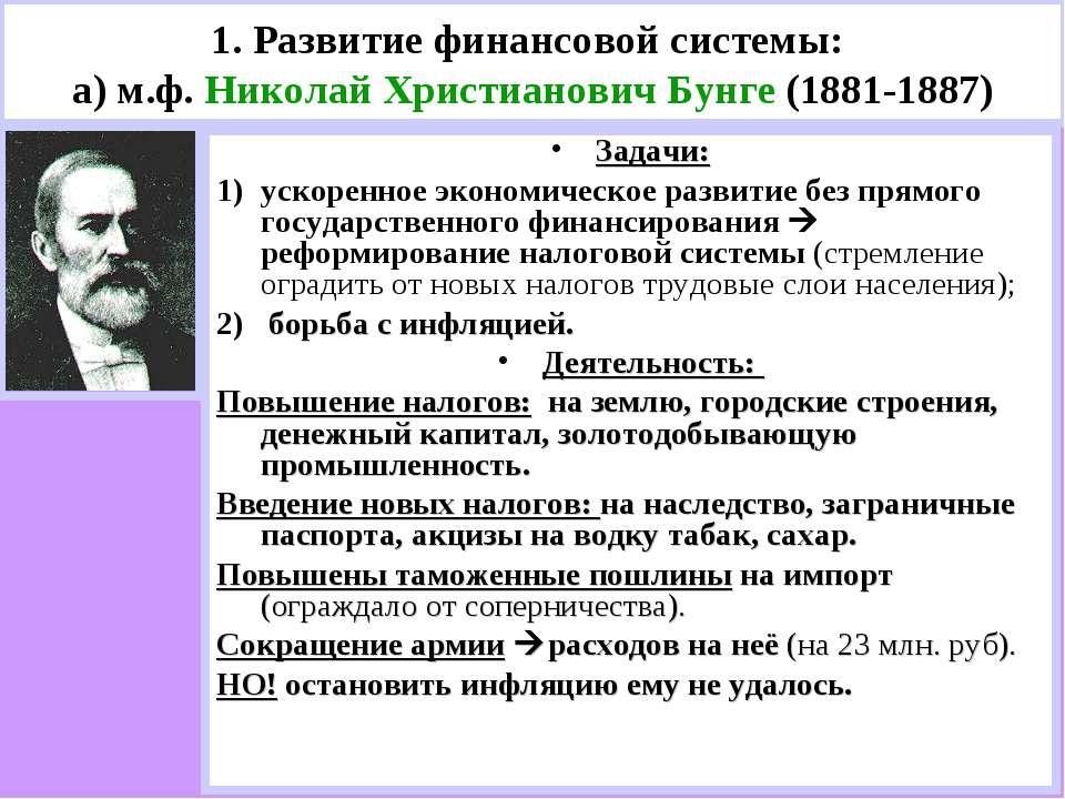 1. Развитие финансовой системы: а) м.ф. Николай Христианович Бунге (1881-1887...