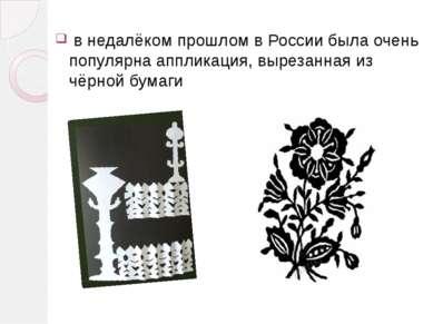 в недалёком прошлом в России была очень популярна аппликация, вырезанная из ч...