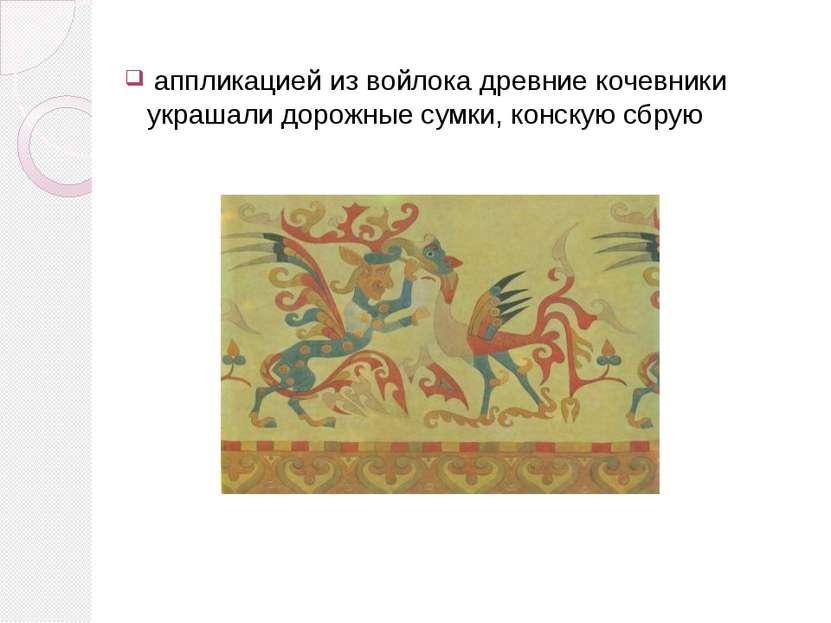 аппликацией из войлока древние кочевники украшали дорожные сумки, конскую сбрую